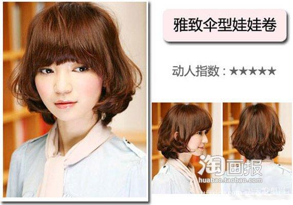 日韩发型 女生最新发型图片~一学就会!