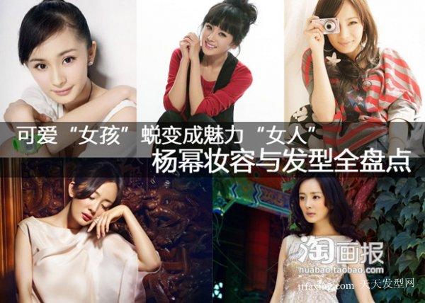 杨幂发型~香草甜蜜味道 2012年最新头型