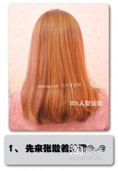 夏季发型 2012年最新做发型~轻松搞定!
