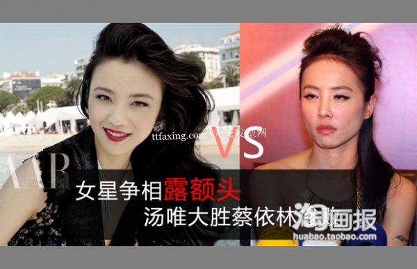 露额头女星发型~修脸迷人 2012年最新女生发型