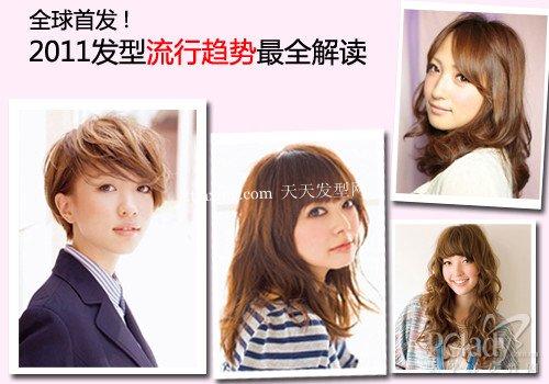 2012最流行的发型~窈窕色调