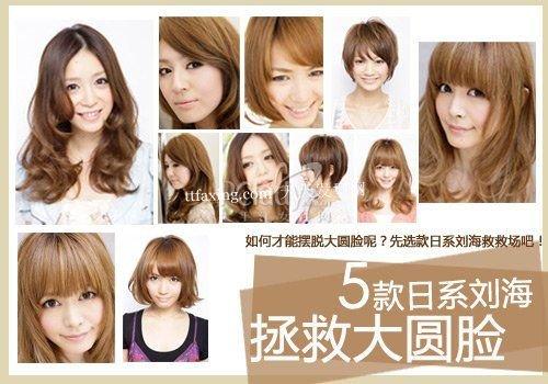 中长发型刘海设计 5款刘海瞬间摆脱浮肿脸蛋