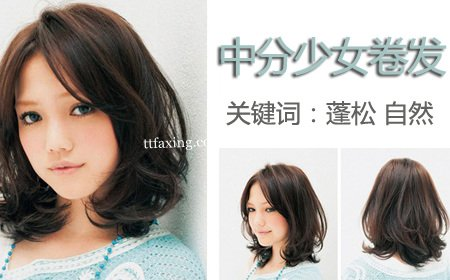让人眼前一亮的四款中长卷发发型