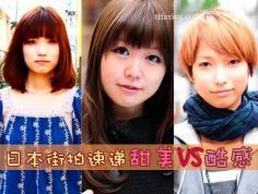 2012年最流行短发型 日系发型变身