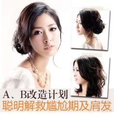 蓬松盘发:让你尴尬中长发也能保持完美发型