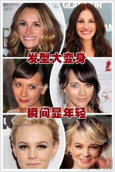 女明星发型大变身 瞬间显年轻