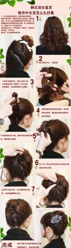 中长发怎么扎好看 韩式淑女盘发