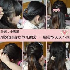 7款抢眼淑女范儿编发 一周发型天天不同