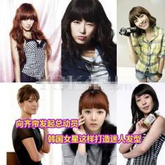 春季魅力发型总动员韩女星大爱超个性齐发帘