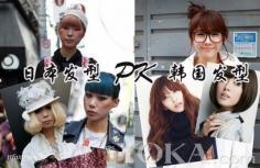日韩风格街头发型大PK