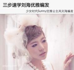 发型大全:学习少时刘海好看的发型 速成优雅公主范