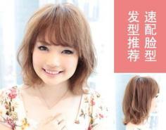 中短内扣烫发 发型脸型搭配完美修饰你脸型