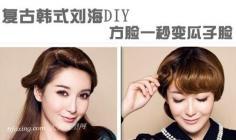 两款韩式刘海DIY 脸型与发型的搭配方脸立变瓜子脸
