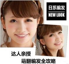 新年新发型 两款DIY发型萌翻新年