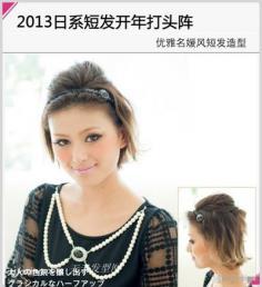 甜美娇俏短发风 2013日系短发打头阵