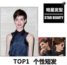 四款好莱坞女星发型 简单利落不低俗