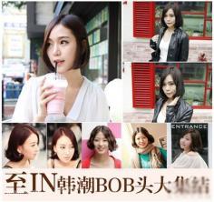 BOB头装嫩无敌!11款韩式瘦脸造型迎春天