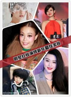 容祖儿领衔2013年最新炫美红妆秀