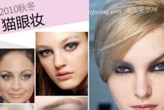 2014流行彩妆:猫眼回潮