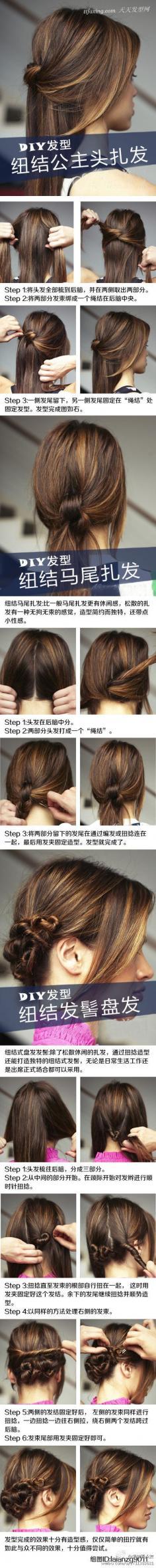 教大家3款纽结式的DIY发型,看上去简约而有心思,演绎最时尚随意