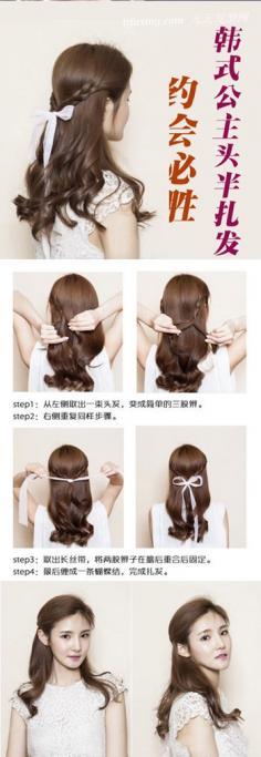 韩式公主头半扎发教程  约会必胜DIY发型