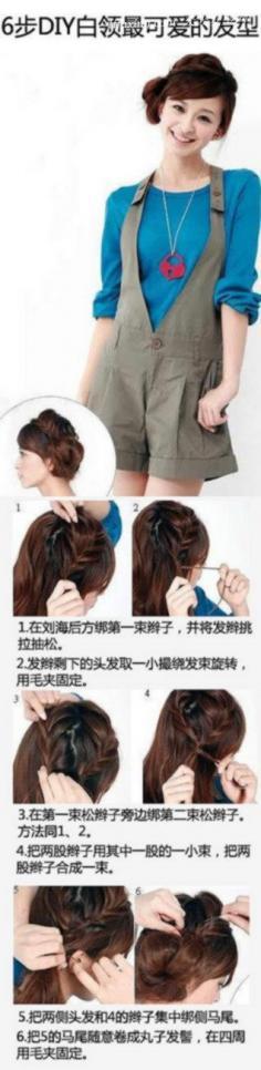 6步DIY白领最可爱发型