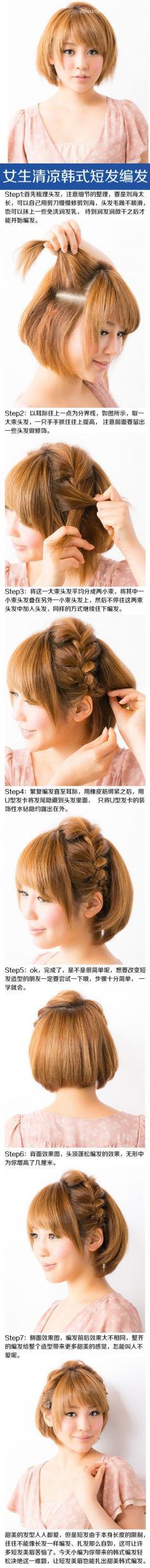 短发女生想要改变造型怎么办?短发女生怎样才能扎出好看的头发?
