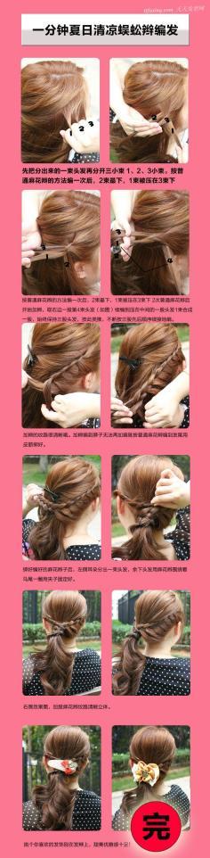 一分钟夏日清凉蜈蚣辫编发,挑个你喜欢的发饰别再发辫上