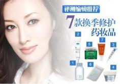 7款药妆单品 帮你渡过换季敏感肌肤