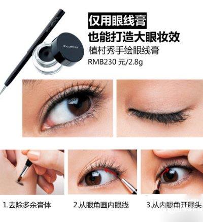 大眼妆化妆技巧图解 如何画出迷人大眼_化妆美-35KB-眼妆教程 图解内图片