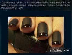 黑色法式美甲图案 这个秋季完美到指尖