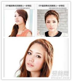 如何打造优雅发型 变身韩剧女主人公