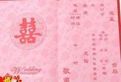 结婚请柬的写法推荐 打造另类的结婚请柬风俗