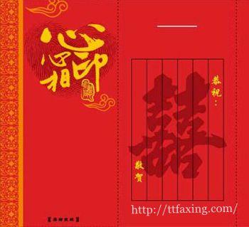 婚礼红包贺词的格式及范文 送给新人诚挚的祝福