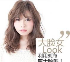 大脸女生适合的9款发型 巧用刘海瘦脸