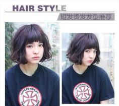 最新9款短发烫发 时尚个性燥起来