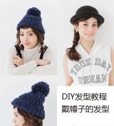 2款戴帽子发型教程 美美哒只需要三步