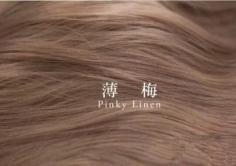 薄梅发色大概是什么色 适合什么肤色