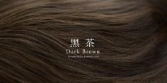 黑茶色的头发适合年龄 不同的年龄适合什么颜色的头发