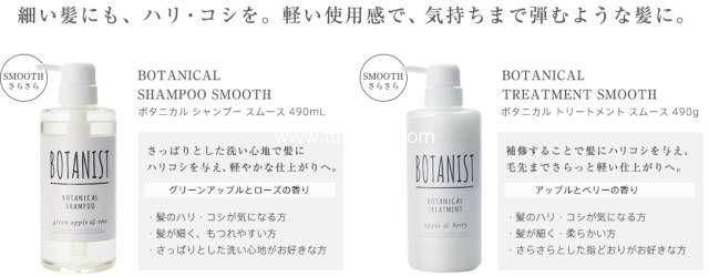 日本botanist洗发水怎么样 botanist洗发水的优缺点 ttfaxing.com