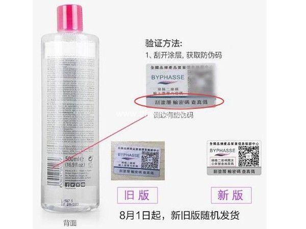 蓓昂斯卸妆水怎么看真假 看过真假对比图你就知道 ttfaxing.com